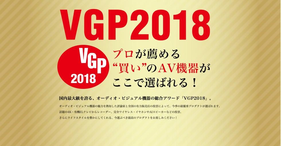 iFi Audio 在 VGP 2018 Summer 实现大丰收