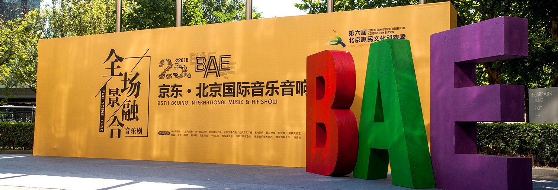 iFi Audio | 第25届北京国际音乐音响展回顾