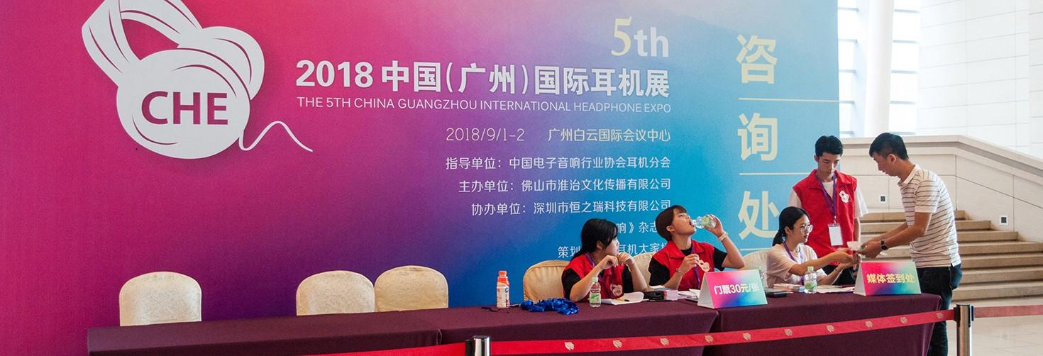 广州国际耳机展归来,下一站 — 北京(进行中)