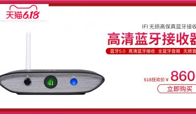 ifi悦耳法618